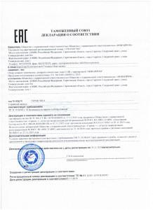 Декларация аппараты емкостные Е-НП