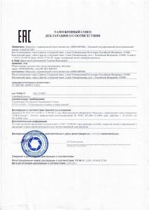 Декларация фильтры ФГ-НП, ФЖ-НП