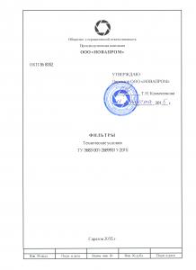 ТУ 3683-001-26899311-2015 Фильтры ФГ-НП, ФЖ-НП, ФЭ