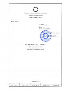 ТУ 3683-002-26899311-2015 Сепараторы СГ-НП