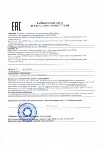 Декларация сепараторы СГ-НП ТР ТС 010-2011