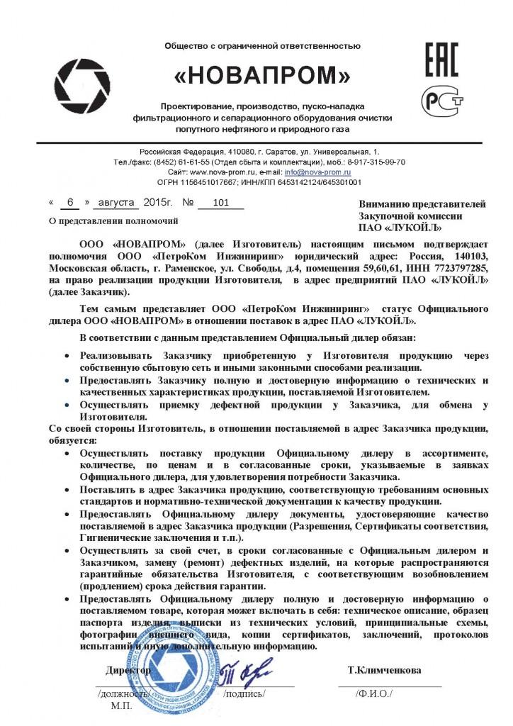 Официальный дилер НОВАПРОМ