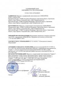 Аппараты емкостные - сертификат на тип продукции